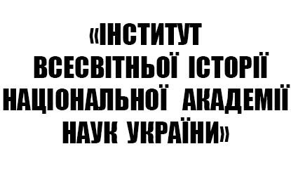 Институт истории