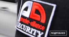 Охранная компания Премьер-Альянс
